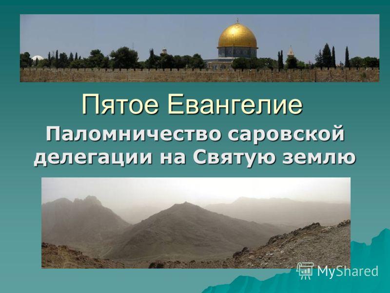 Пятое Евангелие Паломничество саровской делегации на Святую землю
