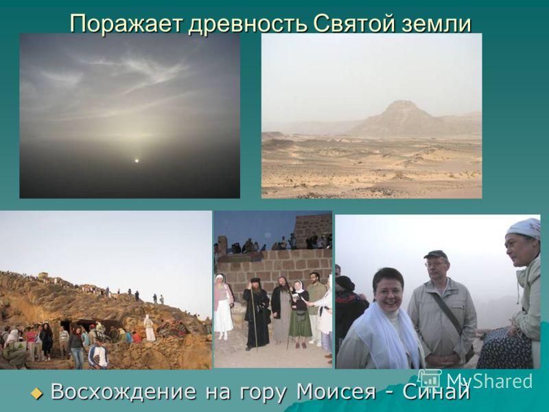 Восхождение на гору Моисея - Синай Восхождение на гору Моисея - Синай Поражает древность Святой земли