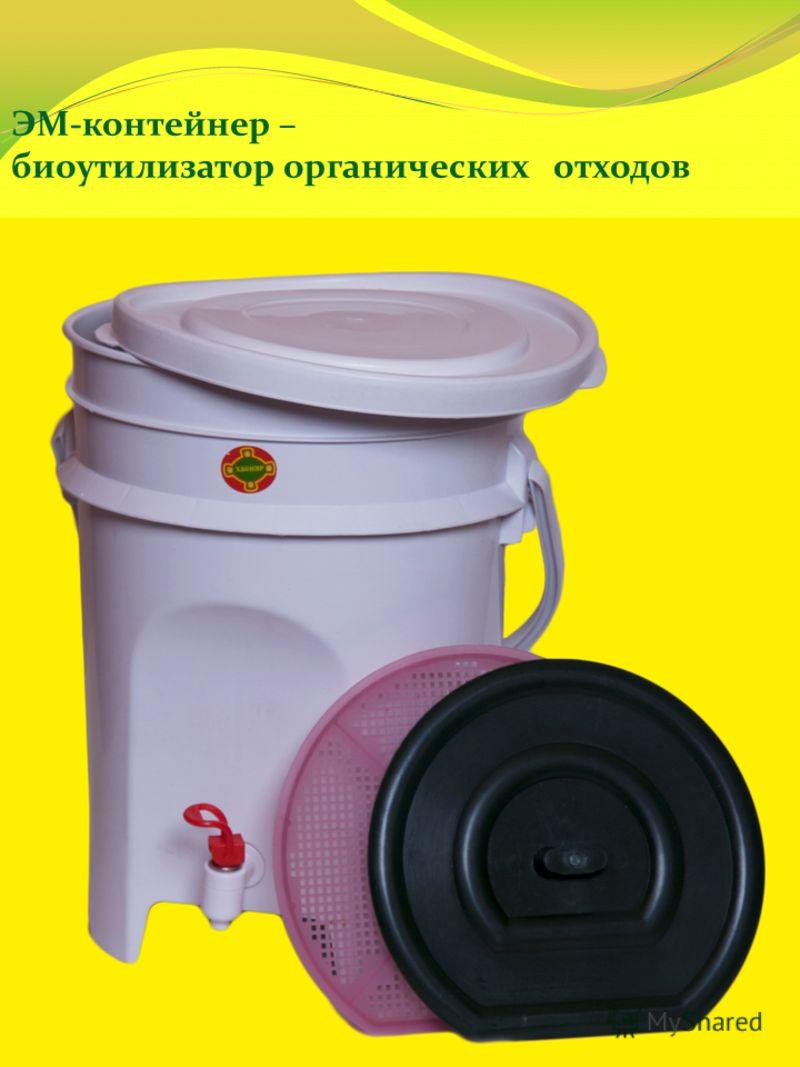 ЭМ-контейнер – биоутилизатор органических отходов