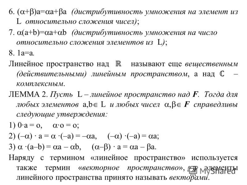6. ( + )a= a+ a (дистрибутивность умножения на элемент из L относительно сложения чисел); 7. (a+b)= a+ b (дистрибутивность умножения на число относительно сложения элементов из L); 8. 1a=a. Линейное пространство над называют еще вещественным (действи