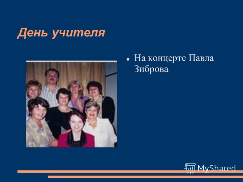 Торжественная линейка Воронина А.И. и Фатеева И.Ю. на линейке, посвященной последнему звонку.