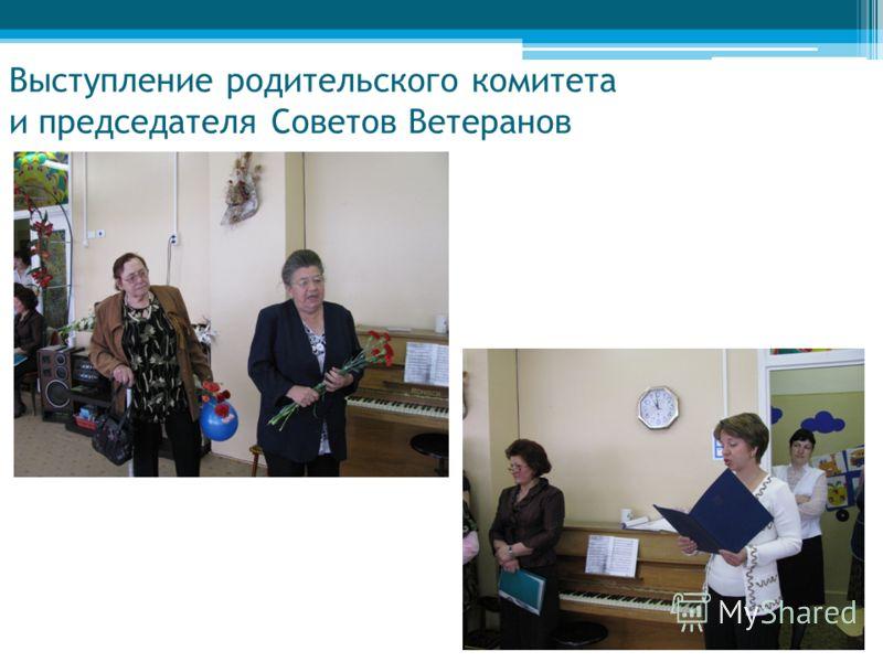 Выступление родительского комитета и председателя Советов Ветеранов