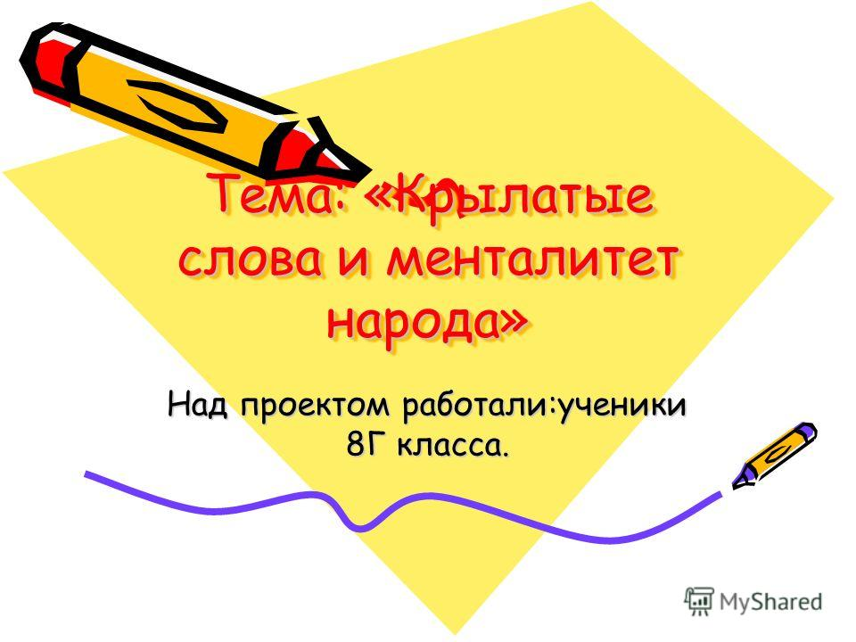 Тема: «Крылатые слова и менталитет народа» Над проектом работали:ученики 8Г класса.
