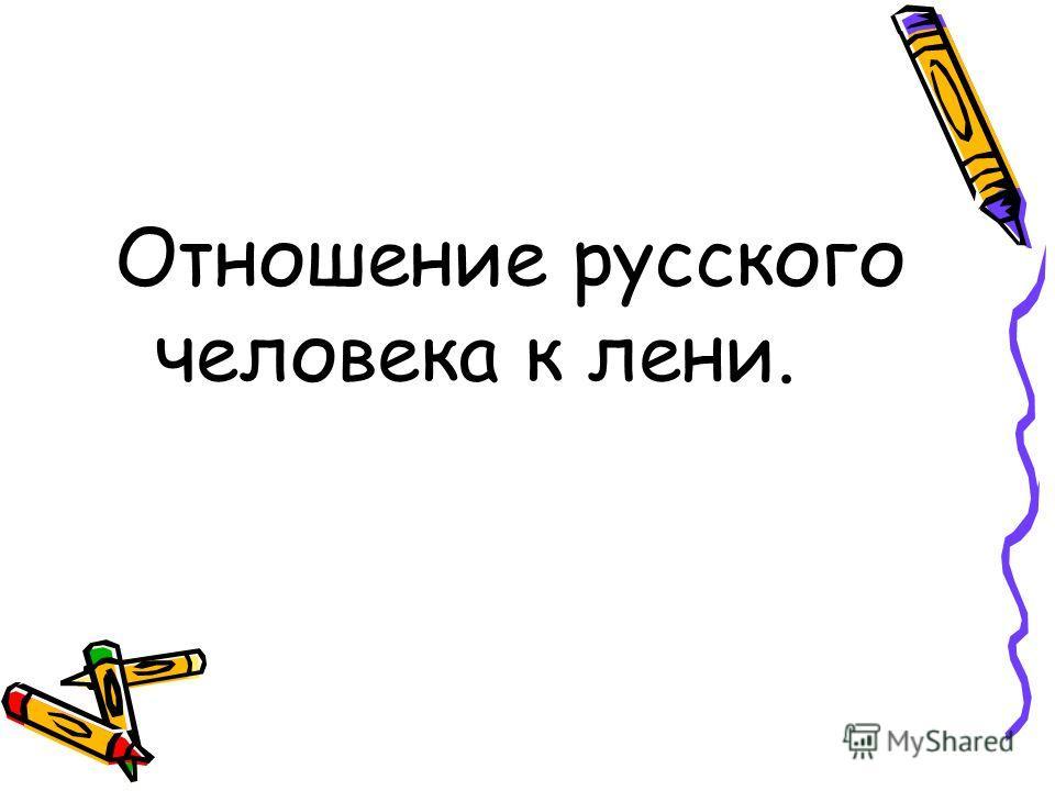 Отношение русского человека к лени.