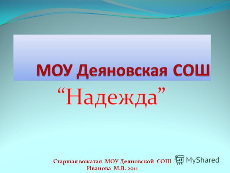 Старшая вожатая МОУ Деяновской СОШ Иванова М.В. 2011