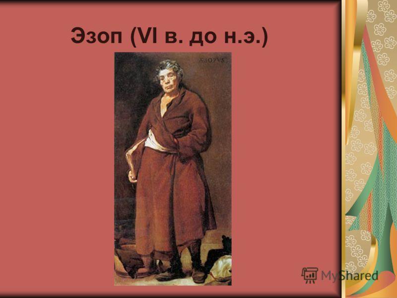 Эзоп (VI в. до н.э.)