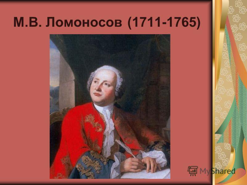М.В. Ломоносов (1711-1765)