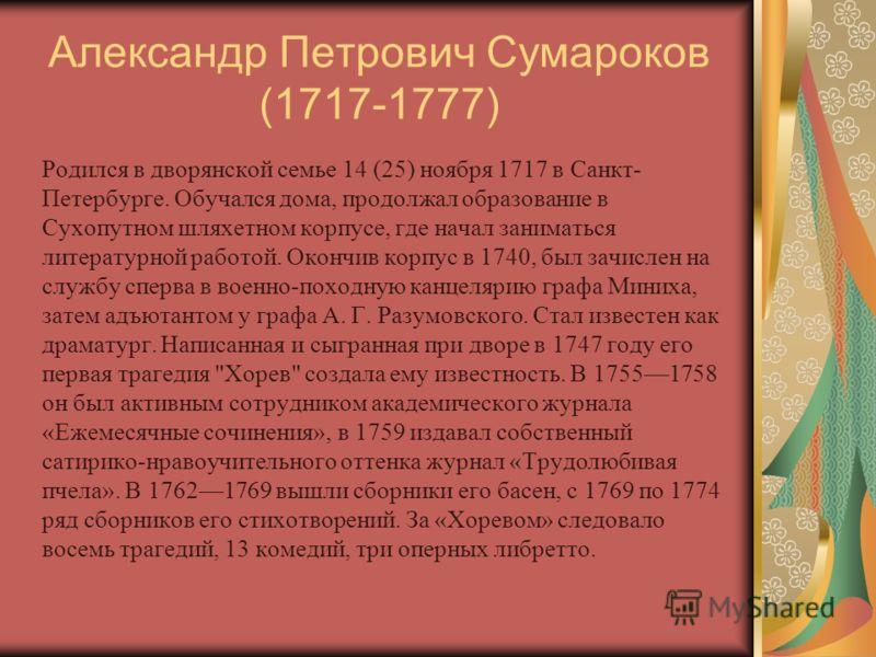 Родился в дворянской семье 14 (25) ноября 1717 в Санкт- Петербурге. Обучался дома, продолжал образование в Сухопутном шляхетном корпусе, где начал заниматься литературной работой. Окончив корпус в 1740, был зачислен на службу сперва в военно-походную