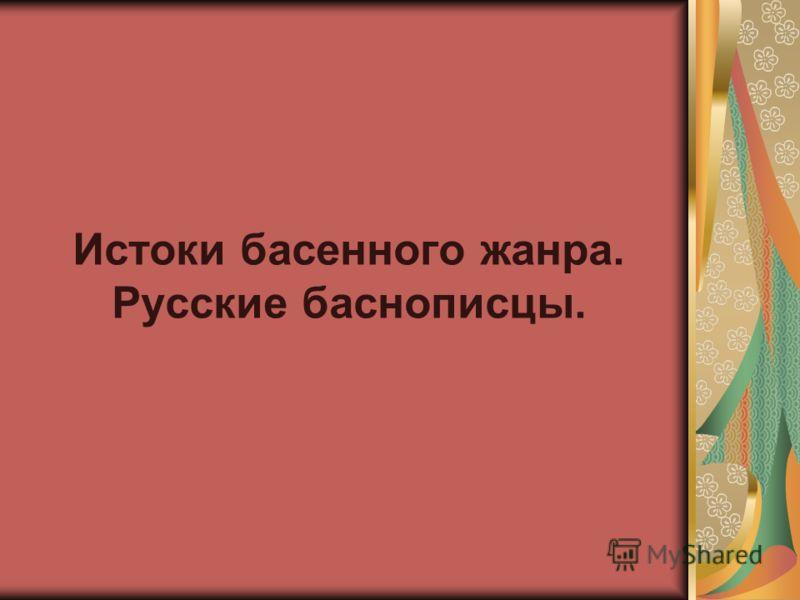 Истоки басенного жанра. Русские баснописцы.