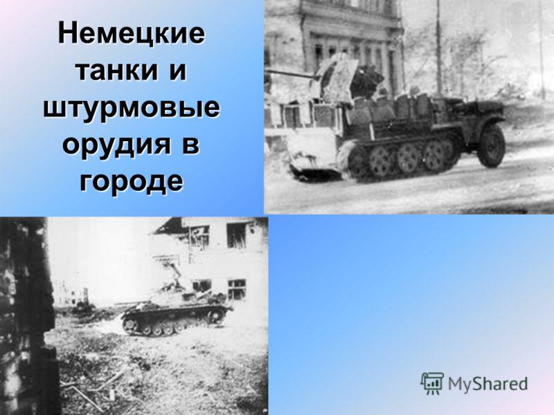Немецкие танки и штурмовые орудия в городе