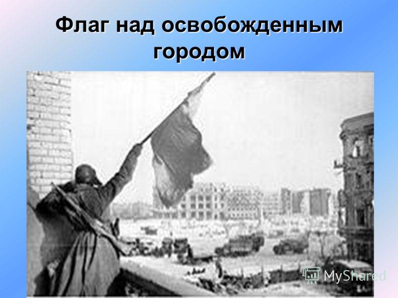 Флаг над освобожденным городом