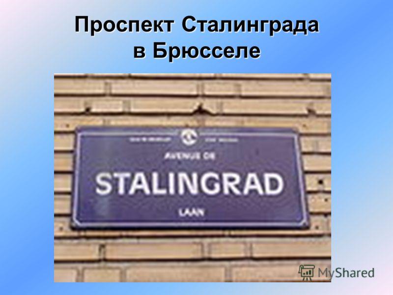 Проспект Сталинграда в Брюсселе