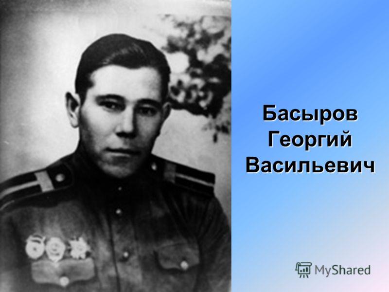 Басыров Георгий Васильевич