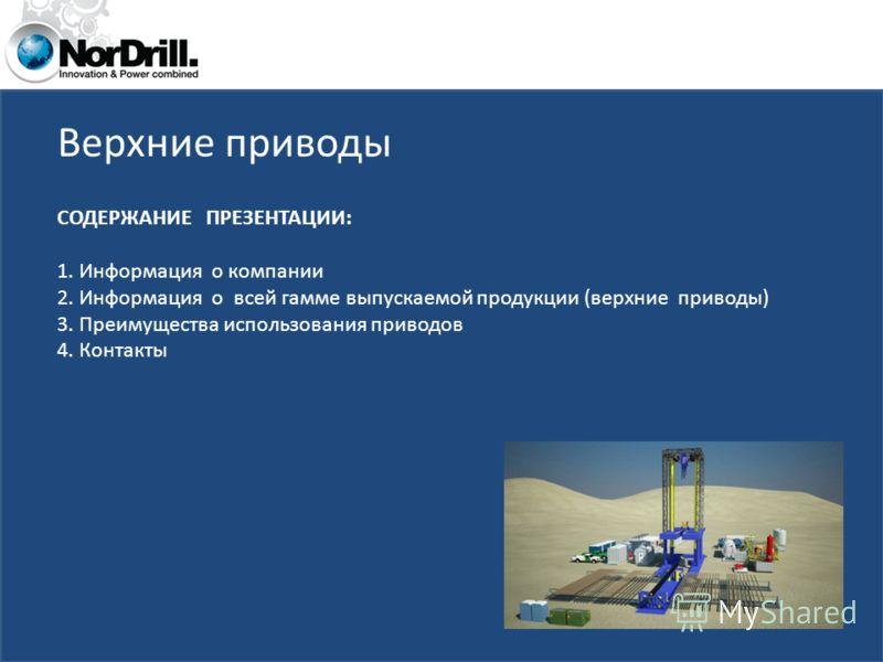 MULTIDISCIPLINED SPECIALIST PRESENTATION OF SEC BASED IN BERGEN TO SERVE THE OIL & GAS INDUSTRY СОДЕРЖАНИЕ ПРЕЗЕНТАЦИИ: 1. Информация о компании 2. Информация о всей гамме выпускаемой продукции (верхние приводы) 3. Преимущества использования приводов