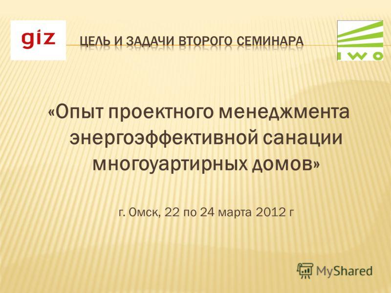 «Опыт проектного менеджмента энергоэффективной санации многоуартирных домов» г. Омск, 22 по 24 марта 2012 г
