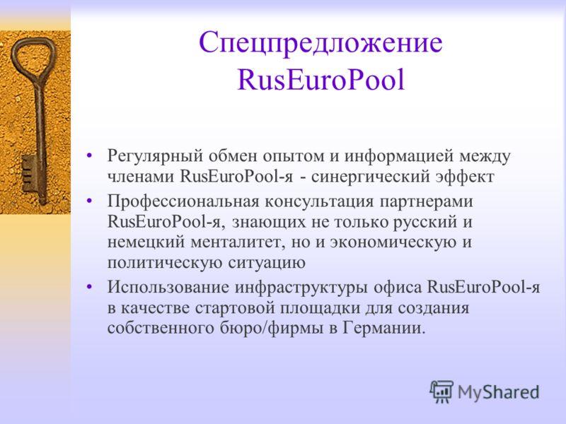 Спецпредложение RusEuroPool Регулярный обмен опытом и информацией между членами RusEuroPool-я - синергический эффект Профессиональная консультация партнерами RusEuroPool-я, знающих не только русский и немецкий менталитет, но и экономическую и политич
