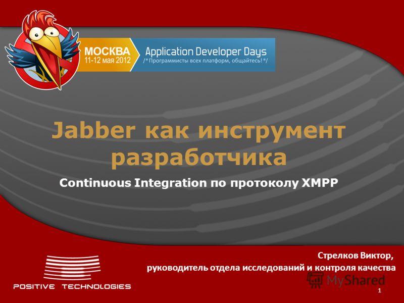 1 Jabber как инструмент разработчика Continuous Integration по протоколу XMPP Стрелков Виктор, руководитель отдела исследований и контроля качества