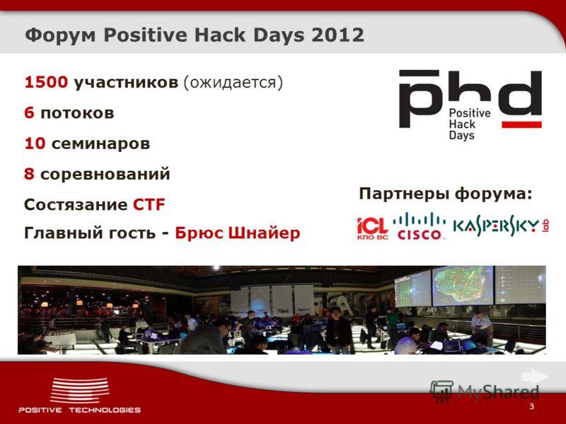 3 Форум Positive Hack Days 2012 1500 участников (ожидается) 6 потоков 10 семинаров 8 соревнований Состязание CTF Главный гость - Брюс Шнайер Партнеры форума: