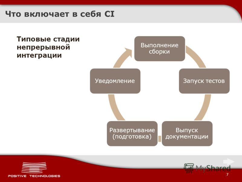 7 Что включает в себя CI Выполнение сборки Запуск тестов Выпуск документации Развертывание (подготовка) Уведомление Типовые стадии непрерывной интеграции