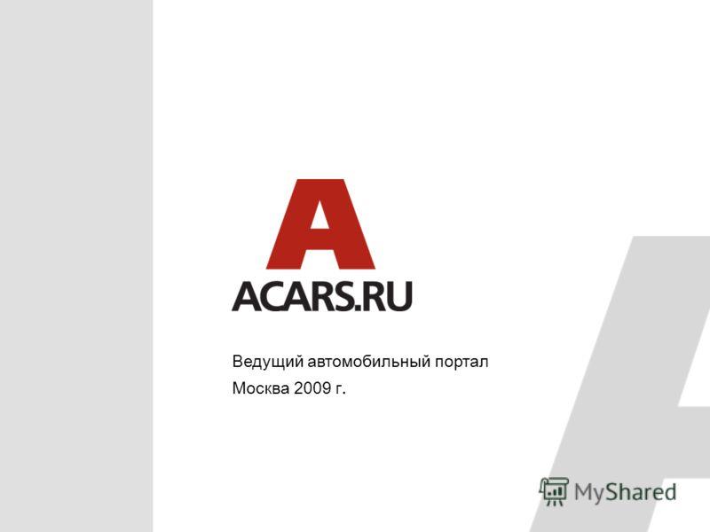 Ведущий автомобильный портал Москва 2009 г.