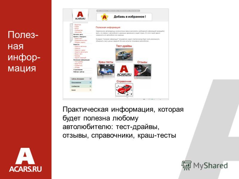 Практическая информация, которая будет полезна любому автолюбителю: тест-драйвы, отзывы, справочники, краш-тесты Полез- ная инфор- мация
