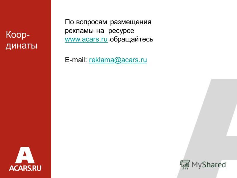 Коор- динаты По вопросам размещения рекламы на ресурсе www.acars.ru обращайтесь www.acars.ru E-mail: reklama@acars.rureklama@acars.ru