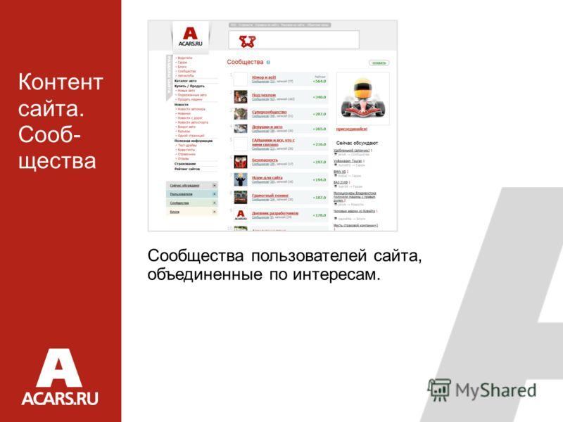 Сообщества пользователей сайта, объединенные по интересам. Контент сайта. Сооб- щества