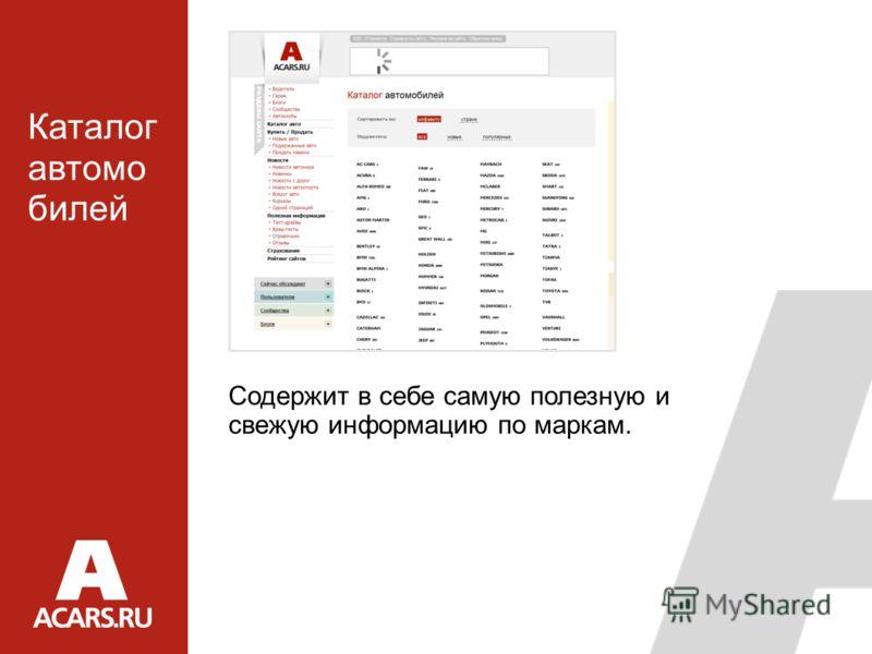 Содержит в себе самую полезную и свежую информацию по маркам. Каталог автомо билей