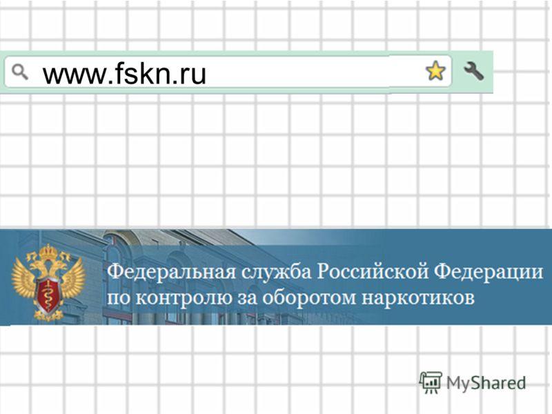 www.fskn.ru