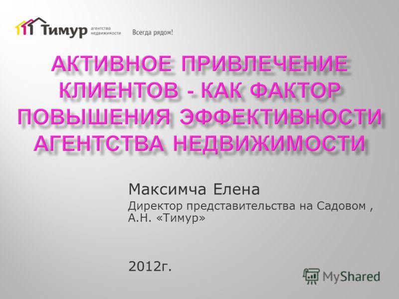 Максимча Елена Директор представительства на Садовом, А.Н. «Тимур» 2012г.