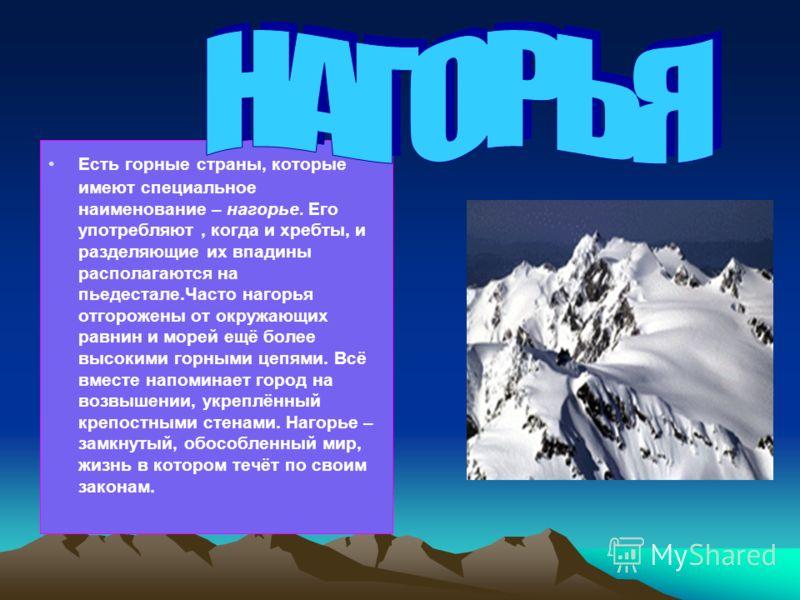 Вершины располагаются не беспорядочно, а выстраиваются в шеренгу в виде горных гребней, зубчатые очертания которых то здесь, то там мелькают на горизонте. Гребни, протянувшиеся на десятки километров, образуют горные хребты. От самых высоких хребтов и