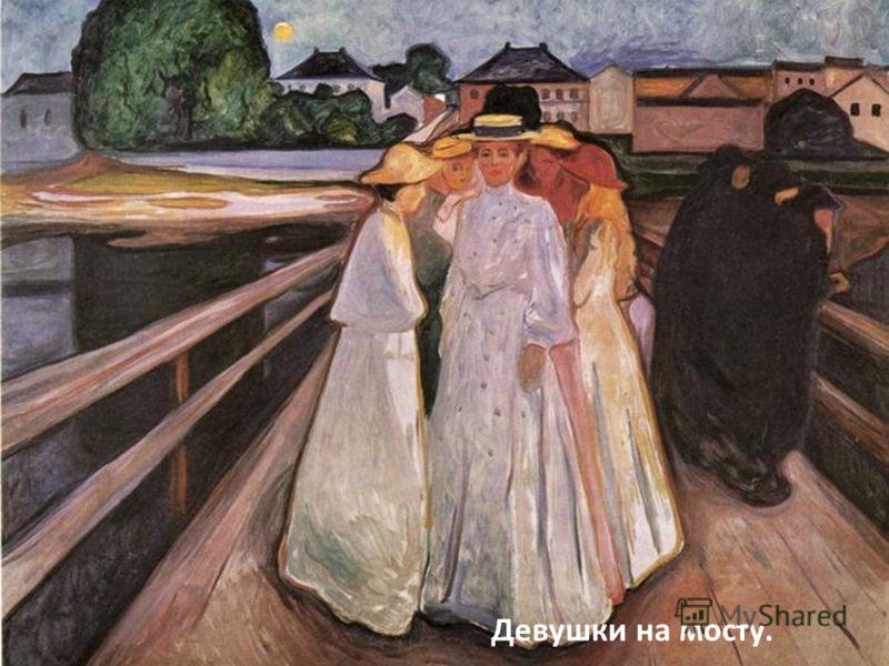 Девушки на мосту.