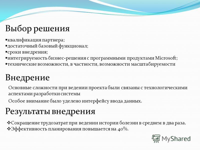 Выбор решения квалификация партнера; достаточный базовый функционал; сроки внедрения; интегрируемость бизнес-решения с программными продуктами Microsoft; технические возможности, в частности, возможности масштабируемости Внедрение Основные сложности