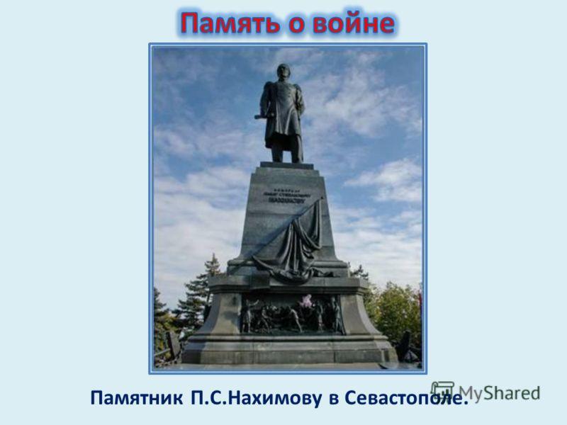 Памятник П.С.Нахимову в Севастополе.
