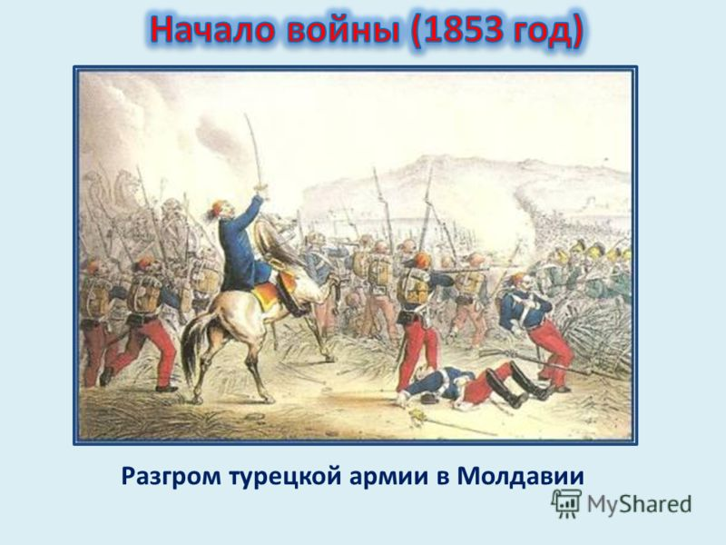 Разгром турецкой армии в Молдавии