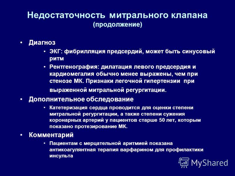 Недостаточность митрального клапана (продолжение) Диагноз ЭКГ: фибрилляция предсердий, может быть синусовый ритм Рентгенография: дилатация левого предсердия и кардиомегалия обычно менее выражены, чем при стенозе МК. Признаки легочной гипертензии при