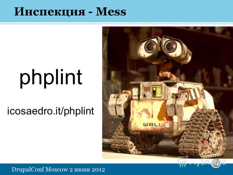 Инспекция - Mess phplint icosaedro.it/phplint