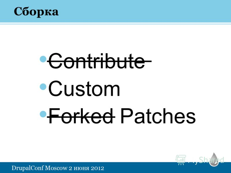 Сборка Contribute Custom Forked Patches