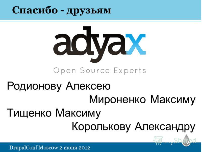 Спасибо - друзьям Родионову Алексею Мироненко Максиму Тищенко Максиму Королькову Александру