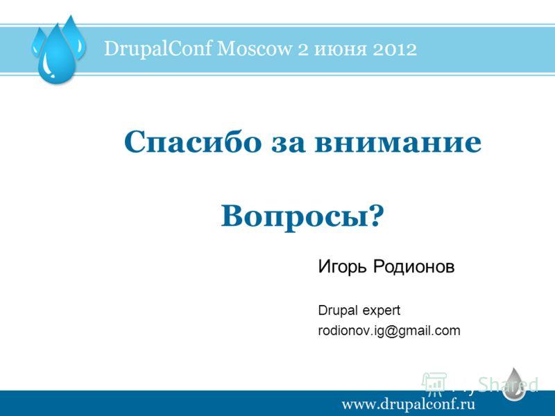 Спасибо за внимание Вопросы? Drupal expert rodionov.ig@gmail.com Игорь Родионов