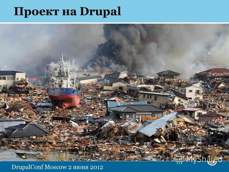 Проект на Drupal