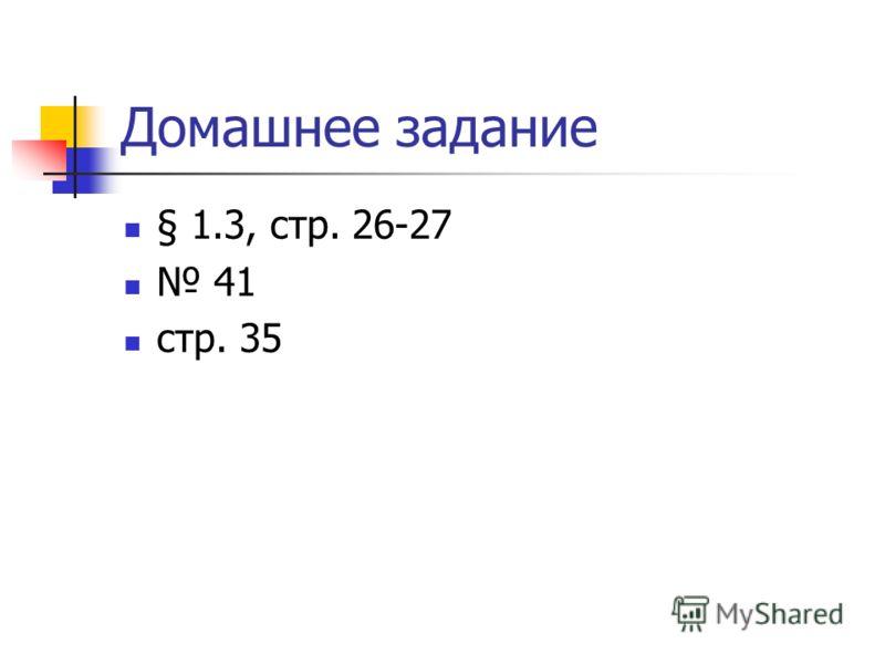 Домашнее задание § 1.3, стр. 26-27 41 стр. 35