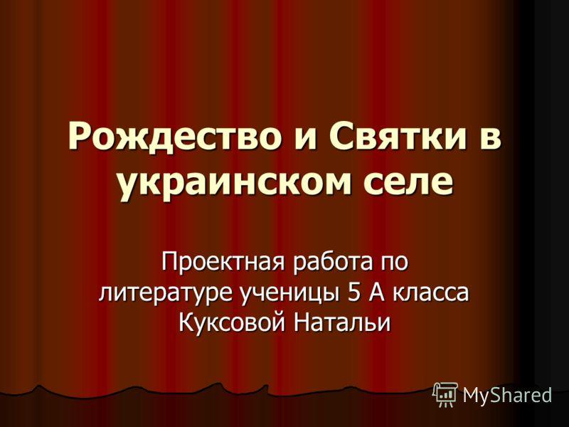 Рождество и Святки в украинском селе Проектная работа по литературе ученицы 5 А класса Куксовой Натальи