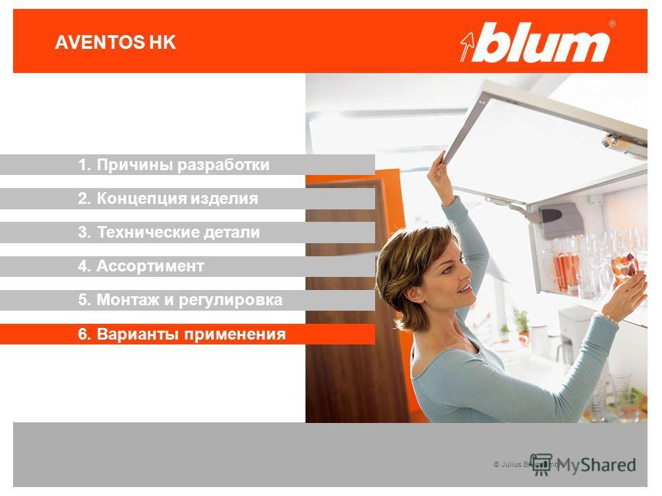 © Julius Blum GmbH AVENTOS HK 3. Технические детали 2. Концепция изделия 1. Причины разработки 4. Ассортимент 5. Монтаж и регулировка 6. Варианты применения