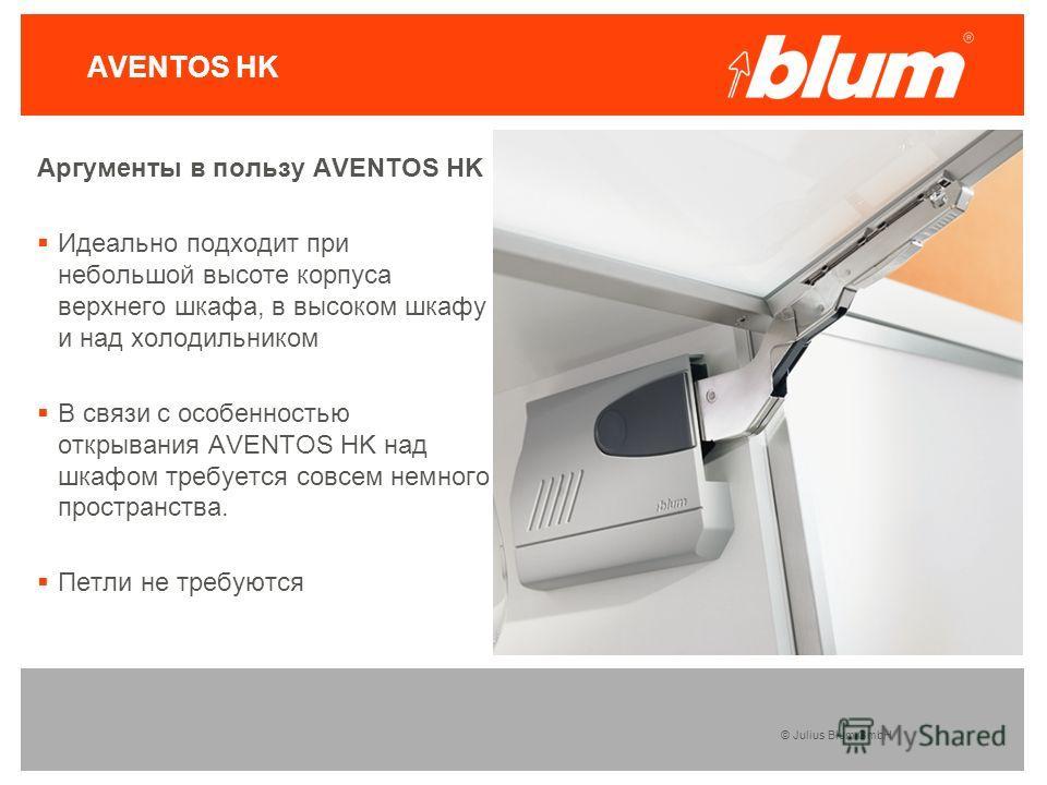 © Julius Blum GmbH AVENTOS HK Аргументы в пользу AVENTOS HK Идеально подходит при небольшой высоте корпуса верхнего шкафа, в высоком шкафу и над холодильником В связи с особенностью открывания AVENTOS HK над шкафом требуется совсем немного пространст