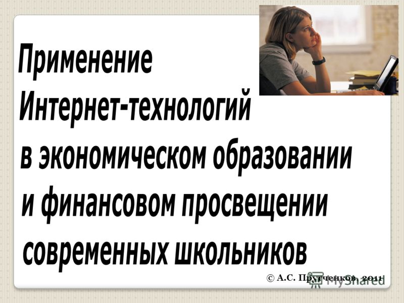 © А.С. Прутченков, 2011
