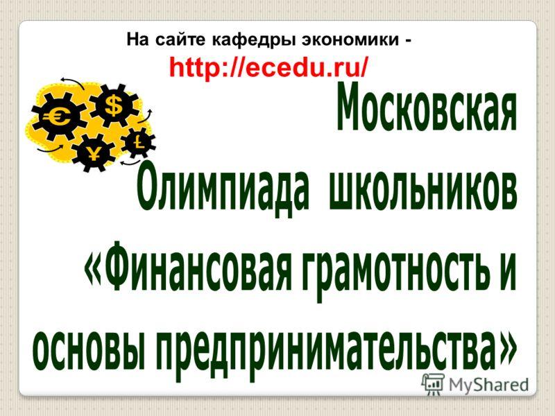 На сайте кафедры экономики - http://ecedu.ru/