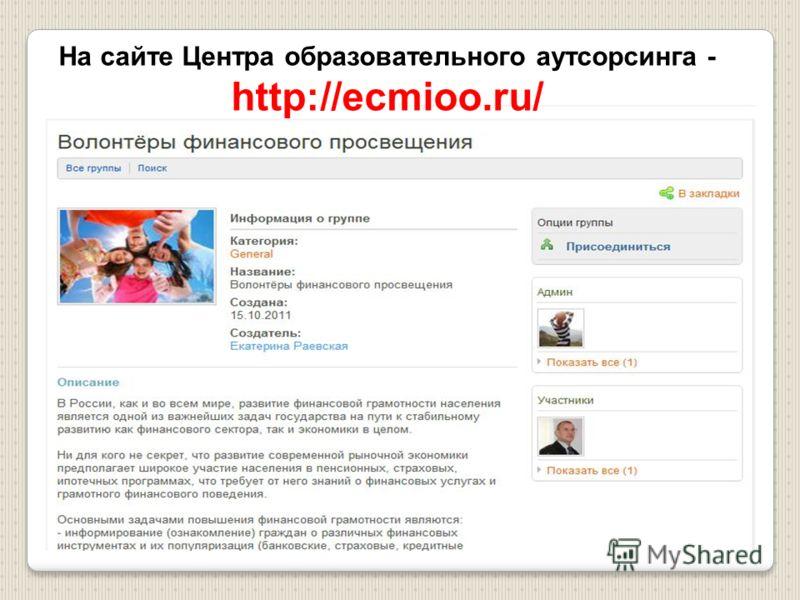 На сайте Центра образовательного аутсорсинга - http://ecmioo.ru/