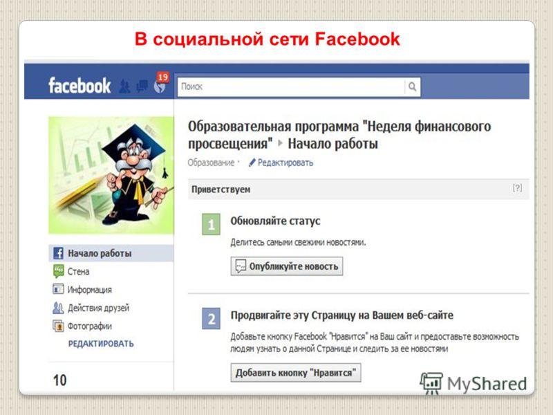 В социальной сети Facebook