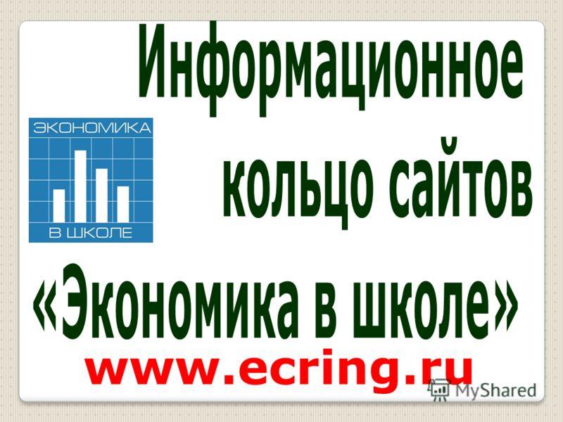 www.ecring.ru
